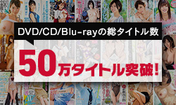 DVD/CD/Blu-rayの総タイトル数45万タイトル突破!