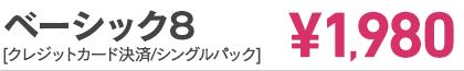 ベーシック8 [クレジットカード決済/シングルパック] ¥1,880