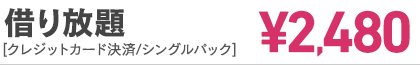 借り放題 [クレジットカード決済/シングルパック] ¥1,980