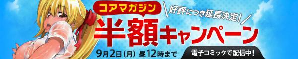 コアマガジン半額キャンペーン!9/2まで!