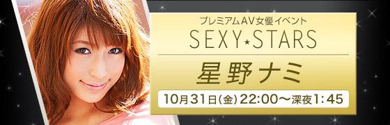 プレミアムAV女優イベント SEXY STARS 星野ナミ 10月31日(金) 22:00~深夜1:45