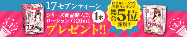 トイズハート ローションプレゼントキャンペーン!17シリーズ商品購入で、合計400名様に「120mlローション1本」プレゼント!