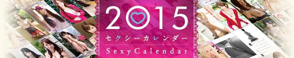 2015年度カレンダー予約開始!