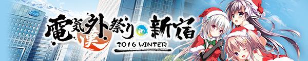 電気外祭り 2016 WINTER特集