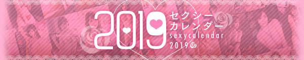 【ブック】セクシーカレンダー2019