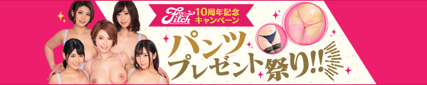 Fitch10周年CP