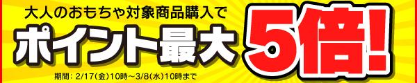 2/17(金)10時~3/8(水)10時まで、対象商品を購入すると、最大で5倍のDMMポイントをプレゼント!