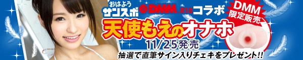 サンスポ×DMM 数量限定!! 天使もえのオナホ 11/25発売