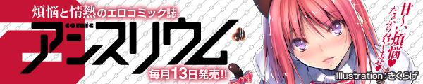 comicアンスリウム毎月13日発売♪
