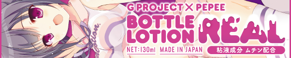 G PROJECT×PEPEE BOTTLE LOTION REAL 販売中!
