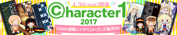 character1 2017特集