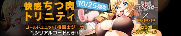 快感ちつ肉トリニティ 10.25発売 シリアルコード付