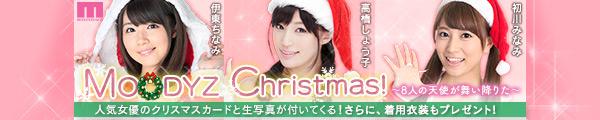 ムーディーズクリスマス(DVD)