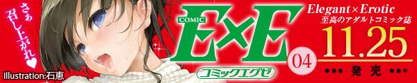 コミックエグゼ 11月25日発売!