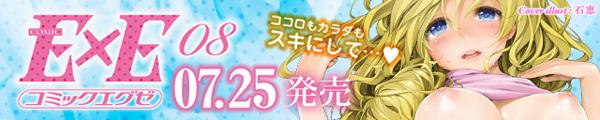 COMIC E×E 08 7月25日発売!