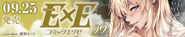 COMIC E×E 09 25日発売!