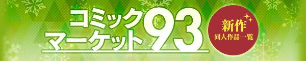 コミックマーケット93 新作同人作品一覧