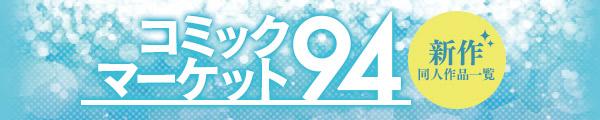【同人】コミケ94