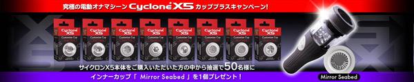 サイクロンX5 プレゼントキャンペーン実施中!