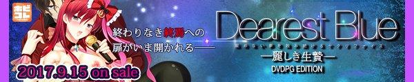 Dearest Blue-麗しき生贄- [PG EDITION] (DVDPG)