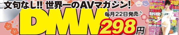 月刊DMMは毎月22日発売♪