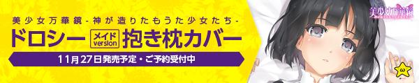 八宝備仁 描き下ろし 美少女万華鏡抱き枕カバー ドロシー メイドversion 2015年11月27日発売予定 予約受付中!