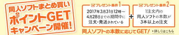 同人ソフトまとめ買いポイントGETキャンペーン開催中!