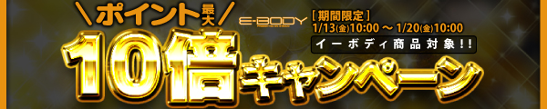 E-BODYポイントバック