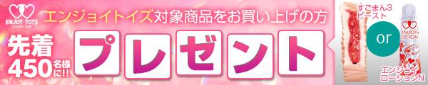 ENJOY TOYSプレゼントキャンペーン開催中!!