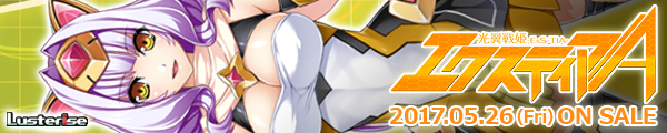 光翼戦姫エクスティアA