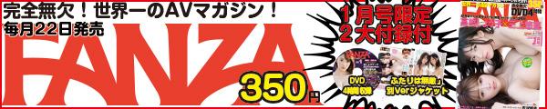 月刊FANZAは毎月22日発売♪