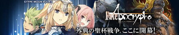 大人気シリーズ『Fate/stay night』のスピンアウト小説『Fate/Apocrypha』シリーズがDMM同人通販についに登場!