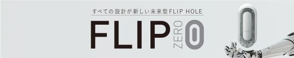 すべての設計が見直されたFLIP HOLEの未来型「TENGA FLIP 0(ZERO)」6月25日(土)発売!
