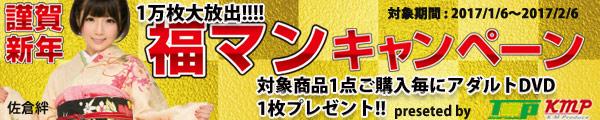 福マンキャンペーン