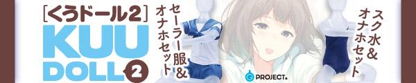 KUU-DOLL[くうドール]2 スク水、セーラー服 各オナホセット 販売中!