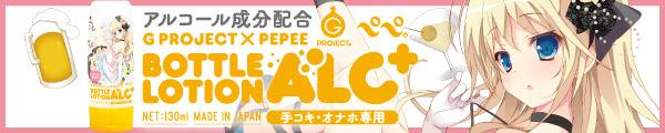G PROJECT×PEPEE BOTTLE LOTION Alc+ 販売中!