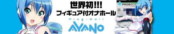 フィギュア+オナホールセット Plug-Doll AYANO[プラグドールアヤノ]シリーズ販売中!