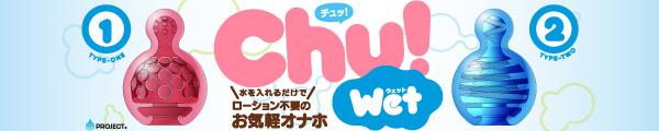 Chu!WET[チュッ!ウェット]シリーズ販売中!