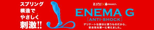 ENEMA G[ANTI-SHOCK]販売中!
