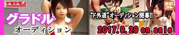 グラドルオーディション [DVD Edition]