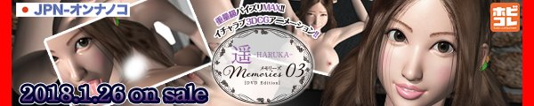 遥-HARUKA- Memories 03