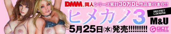 「ヒメカノ 3」をご購入いただいた方に、DMMオリジナル特典「両面印刷 日和&怜奈 特製しおり」をプレゼント!