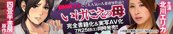 いけにえの母 書籍化&実写AV化 7/25日発売!!
