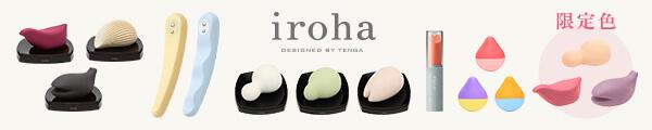 iroha 人気商品の限定色が登場!シリーズ商品も好評販売中!
