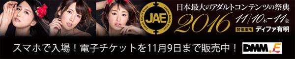 Japan Adult Expo2016 前売りチケット販売中!!