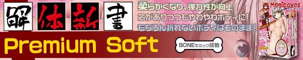 オンナノコの解体新書 プレミアムソフト