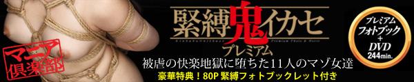 【完全数量限定生産】緊縛鬼イカセプレミアム