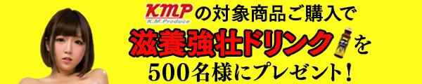 kMPドリンクプレゼントCP/ケイ・エム・プロデュース