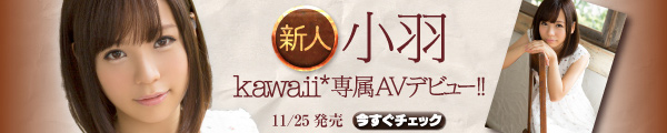 小羽kawaii*専属AVデビュー!!