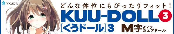 KUU-DOLL[くうドール]3 好評販売中!